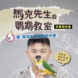 《馬克先生的鸚鵡教室》新書發表會-告示架_49cmx44.jpg