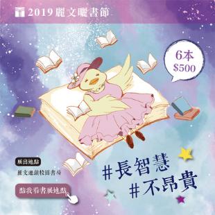2019麗文曬書節