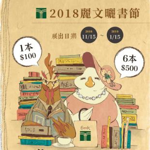 2018麗文曬書節