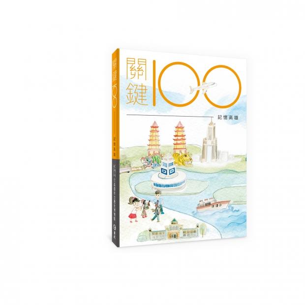 200804 關鍵100 cover4 3d1_1_.jpg