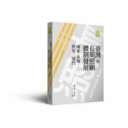 臺灣的長期照顧體制發展立體書封.jpg