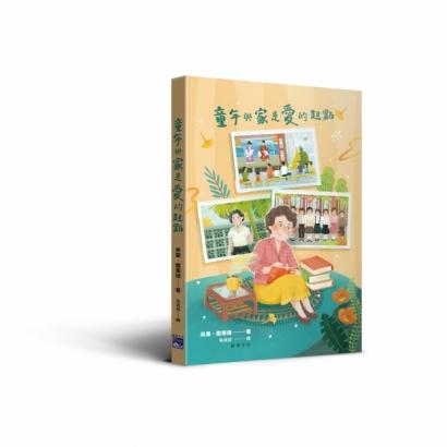 童年與家-立體書.jpg