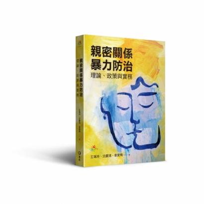 親密關係暴力防治:理論、政策與實務_立體書.jpg