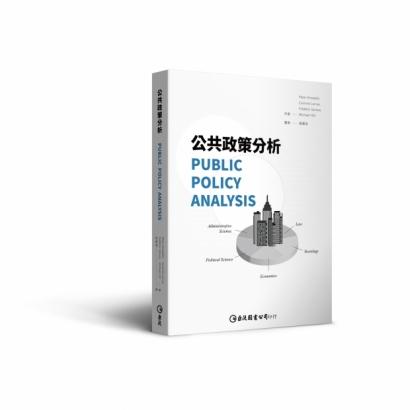 公共政策分析_立體書.jpg