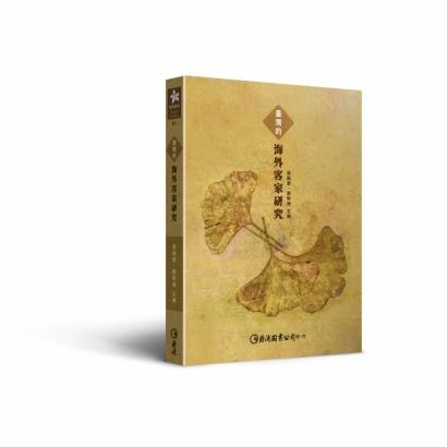 臺灣的海外客家研究_立體書.jpg