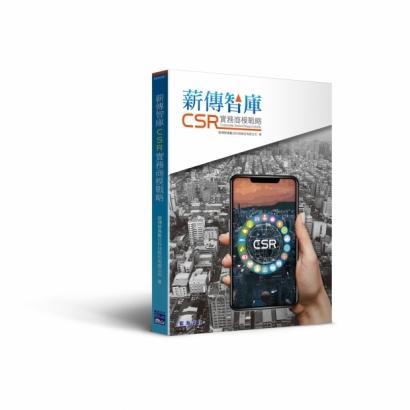 薪傳智庫CSR實務商模戰略_立體書.jpg