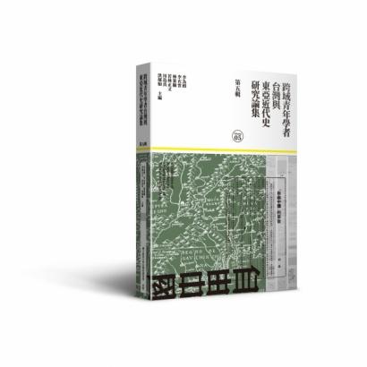 跨域青年學者台灣與東亞近代史研究論集(第五輯)_立體書.jpg
