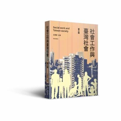 封面-社會工作與臺灣社會(第三版)-立體書.jpg