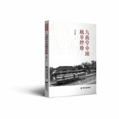 《 九曲堂車頭風華煙塵 》_立體書.jpg