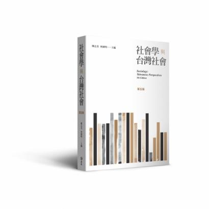 社會學與台灣社會_第五版__立體書.jpg
