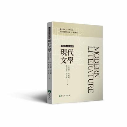 現代文學──新詩與小說選讀_立體書.jpg