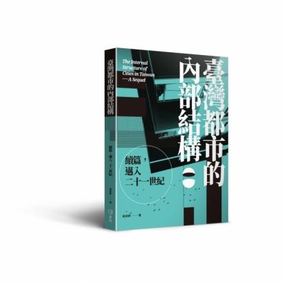 《臺灣都市的內部結構:續篇,邁入21世紀》_立體書.jpg