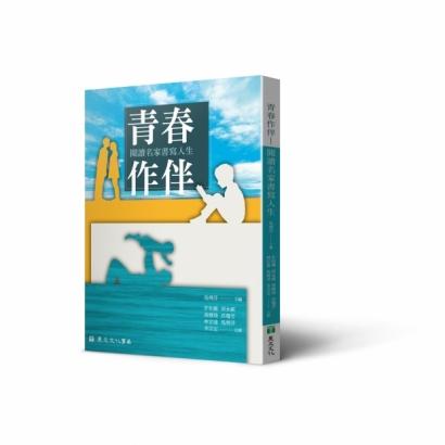 《青春作伴—閱讀名家書寫人生》_立體書.jpg